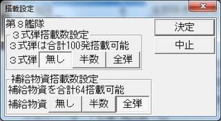 搭載設定_2014-7-17_18-14-41_No-09.jpg