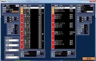 海戦命令_2014-2-20_18-31-17_No-14.jpg