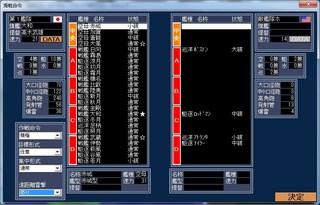 海戦命令_2014-2-20_22-38-48_No-19.jpg