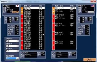 海戦命令_2014-3-20_14-46-23_No-29.jpg