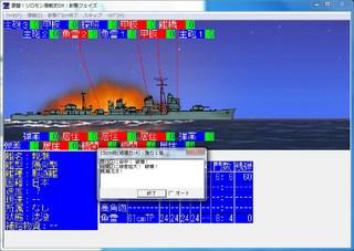 激闘!ソロモン海戦史DX:射撃フェイズ_2014-7-17_18-27-26_No-12.jpg