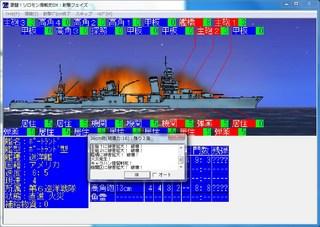 激闘!ソロモン海戦史DX:射撃フェイズ_2014-7-17_18-52-18_No-18.jpg