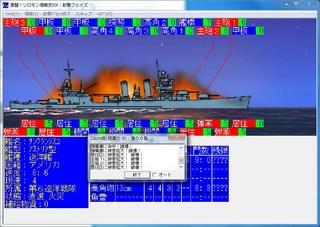 激闘!ソロモン海戦史DX:射撃フェイズ_2014-7-17_18-53-17_No-19.jpg