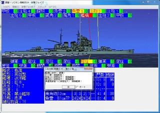 激闘!ソロモン海戦史DX:射撃フェイズ_2014-7-17_18-53-51_No-17.jpg
