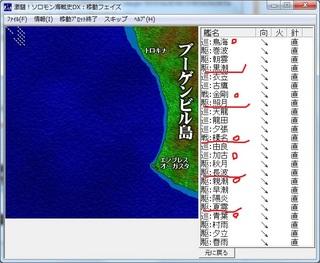 激闘!ソロモン海戦史DX:移動フェイズ_2014-7-20_17-45-15_No-10.jpg