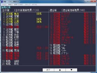 激闘!ソロモン海戦史DX_2014-7-17_21-5-22_No-24.jpg