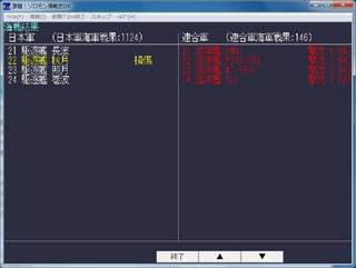 激闘!ソロモン海戦史DX_2014-7-17_21-5-30_No-25.jpg