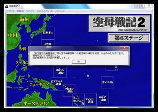 空母戦記2_2014-1-20_16-34-0_No-00 (2).jpg
