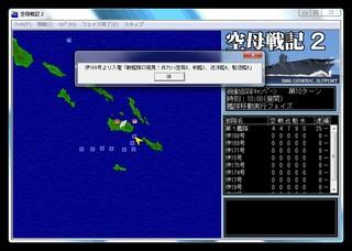 空母戦記2_2014-1-20_17-0-40_No-00 (2).jpg
