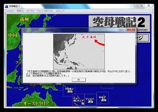 空母戦記2_2014-1-20_17-3-22_No-00 (2).jpg