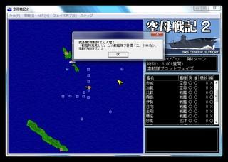 空母戦記2_2014-1-20_17-37-56_No-00 (2).jpg