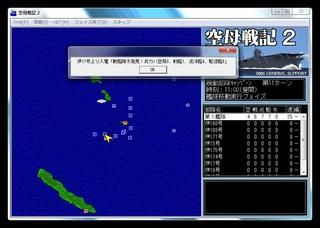 空母戦記2_2014-1-20_17-49-17_No-00 (2).jpg
