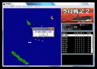 空母戦記2_2014-1-20_18-20-46_No-00 (2).jpg