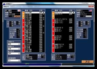 空母戦記2_2014-1-20_18-21-16_No-00 (2).jpg
