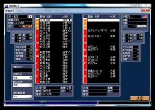 空母戦記2_2014-1-20_20-59-57_No-00 (2).jpg