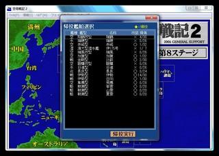 空母戦記2_2014-1-20_21-11-24_No-00 (2).jpg
