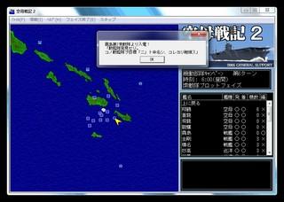 空母戦記2_2014-1-20_21-47-47_No-00 (2).jpg