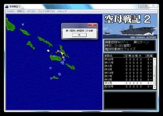 空母戦記2_2014-1-20_22-22-56_No-00 (2).jpg