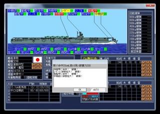 空母戦記2_2014-1-20_22-8-14_No-00 (2).jpg