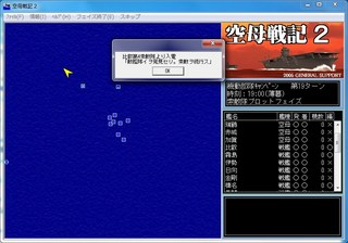 空母戦記2_2014-1-24_22-58-29_No-00.jpg