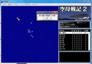 空母戦記2_2014-1-24_23-1-28_No-00.jpg