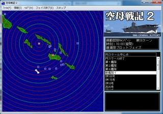 空母戦記2_2014-2-6_14-55-13_No-00.jpg