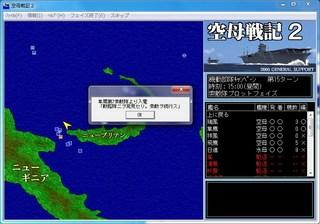 空母戦記2_2014-3-20_13-37-43_No-26.jpg