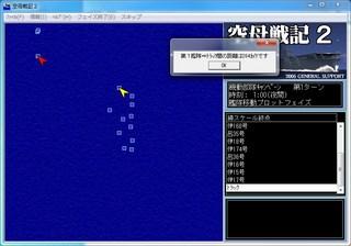 空母戦記2_2014-3-7_22-53-1_No-02.jpg