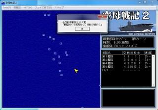 空母戦記2_2014-3-7_23-12-57_No-04.jpg