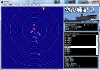 空母戦記2_2014-3-8_13-21-21_No-14.jpg