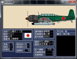 航空機情報_2014-2-2_17-50-28_No-00.jpg