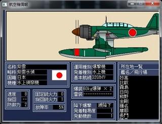 航空機情報_2014-2-2_17-50-52_No-00.jpg