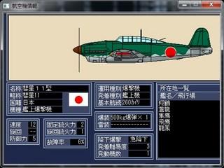 航空機情報_2014-2-5_18-53-57_No-00.jpg