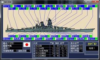 艦型情報_2014-2-5_15-2-7_No-00.jpg